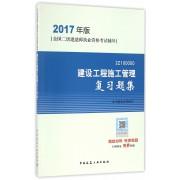建设工程施工管理复习题集(2017年版2Z100000全国二级建造师执业资格考试辅导)