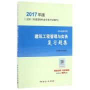 建筑工程管理与实务复习题集(2017年版2A300000全国二级建造师执业资格考试辅导)