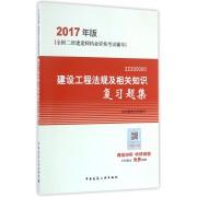 建设工程法规及相关知识复习题集(2017年版2Z200000全国二级建造师执业资格考试辅导)