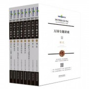 2017国家司法考试万国专题讲座(共8册)