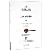 行政法与行政诉讼法/2017国家司法考试万国专题讲座
