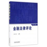金融法律评论(第7卷)