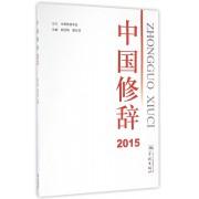中国修辞(2015)