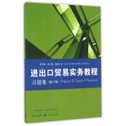 进出口贸易实务教程习题集(修订版)