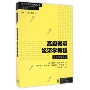 高级微观经济学教程/当代经济学教学参考书系/当代经济学系列丛书