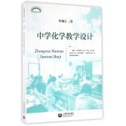中学化学教学设计/上海教育丛书