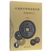 中国泉币学社往事拾遗(照读楼泉谭)