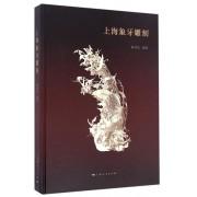 上海象牙雕刻(精)