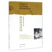 陆氏针灸疗法/上海市国家级非物质文化遗产名录项目丛书