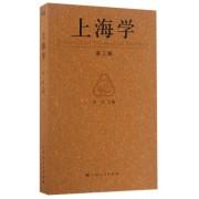 上海学(第3辑)