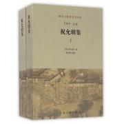 祝允明集(上下)/苏州文献丛书
