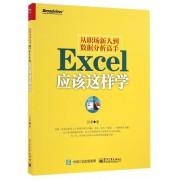 Excel应该这样学(从职场新人到数据分析高手)