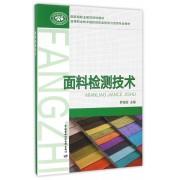 面料检测技术(高等职业技术院校纺织品检验与贸易专业教材)