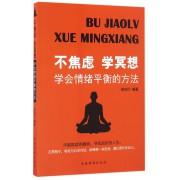 不焦虑学冥想(学会情绪平衡的方法)