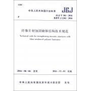 纤维片材加固砌体结构技术规范(JGJ\T381-2016备案号J2202-2016)/中华人民共和国行业标准