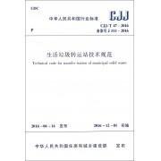 生活垃圾转运站技术规范(CJJ\T47-2016备案号J511-2016)/中华人民共和国行业标准