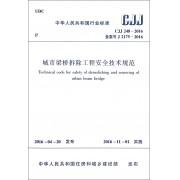 城市梁桥拆除工程安全技术规范(CJJ248-2016备案号J2175-2016)/中华人民共和国行业标准