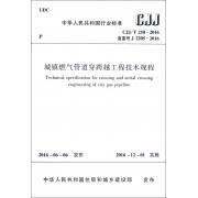 城镇燃气管道穿跨越工程技术规程(CJJ\T250-2016备案号J2205-2016)/中华人民共和国行业标准