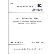 地下工程盖挖法施工规程(JGJ\T364-2016备案号J2213-2016)/中华人民共和国行业标准