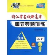 历史(选考)/浙江省名校新高考单元专题训练