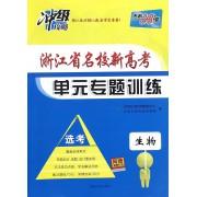 生物(选考)/浙江省名校新高考单元专题训练