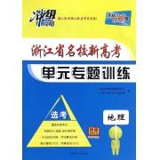 地理(选考)/浙江省名校新高考单元专题训练