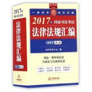 2017年国家司法考试法律法规汇编(便携本第2卷刑法刑事诉讼法行政法与行政诉讼法)
