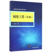 网络工程(第2版高等院校信息技术规划教材)
