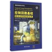 控制回路基础(批量过程和连续过程)/智能制造技术译丛