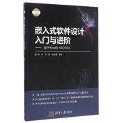 嵌入式软件设计入门与进阶--基于Kinetis K60\K64/电子设计与嵌入式开发实践丛书