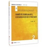 金融监管法制比较研究(全球金融法制变革与中国的选择)/金融财税法学前沿问题论丛
