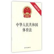 中华人民共和国体育法(最新修正版)