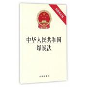 中华人民共和国煤炭法(最新修正版)