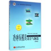 冷冲压模具设计与制造(第4版十二五普通高等教育本科国家级规划教材)