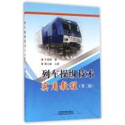 列车操纵技术实用教程(第2版)