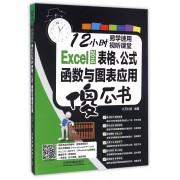 Excel2016表格公式函数与图表应用傻瓜书