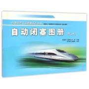 自动闭塞图册(第2版)/铁路信号工程图册系列丛书