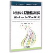 办公自动化案例教程实训指导(Windows7+Office2010高等应用型院校计算机基础教育规划教材)