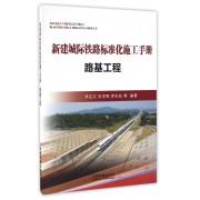 路基工程/新建城际铁路标准化施工手册