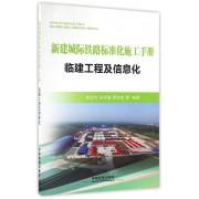 临建工程及信息化/新建城际铁路标准化施工手册
