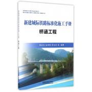 桥涵工程/新建城际铁路标准化施工手册