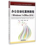 办公自动化案例教程(Windows7+Office2010高等应用型院校计算机基础教育规划教材)