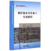数控机床零件加工实训教程/国家示范性中职院校建设项目教材丛书