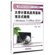 大学计算机应用基础项目式教程(Windows7+Office2010普通高等院校计算机基础教育十三五规划教材)