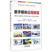 数字媒体应用教程(高职高专计算机规划教材)