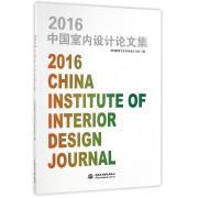 2016中国室内设计论文集