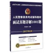 面试真题详解1001题(2017中公版人民警察录用考试辅导教材)