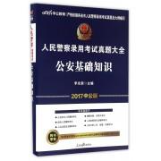 公安基础知识(2017中公版人民警察录用考试真题大全)