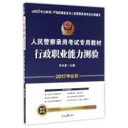 行政职业能力测验(2017中公版人民警察录用考试专用教材)