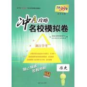 历史(浙江学考)/冲A攻略名校模拟卷
